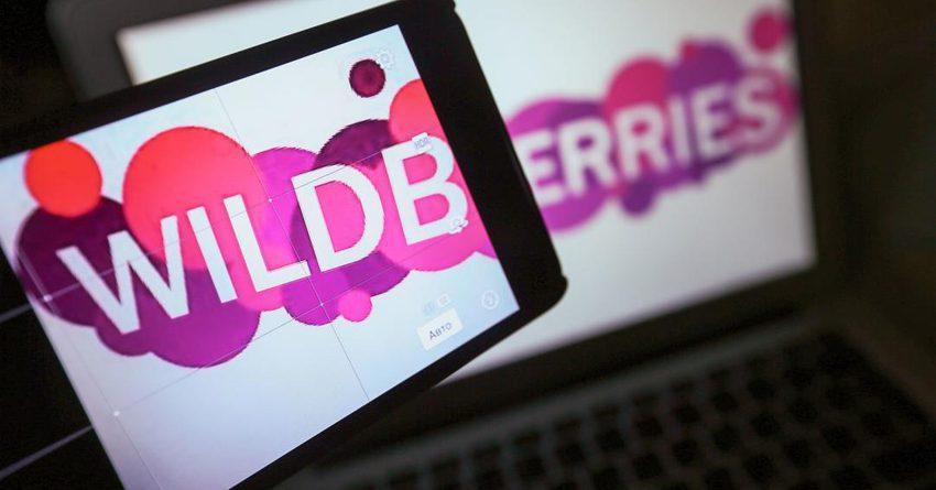 Wildberries запустит «прямую» регистрацию предпринимателей КР на маркетплейсе
