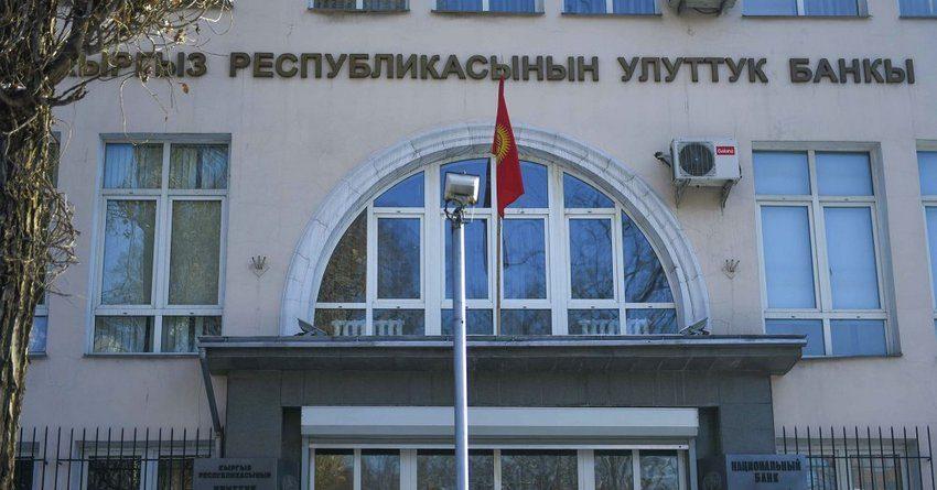 Правительство КР хочет забирать у Нацбанка 90% прибыли