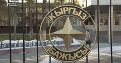 Государственная таможенная служба КР пополнила бюджет на 16.5 млрд сомов