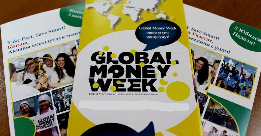 Всемирная неделя денег: какие мероприятия пройдут в Кыргызстане?