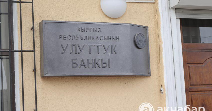 Нацбанк приостановил лицензии трех обменок в Бишкеке
