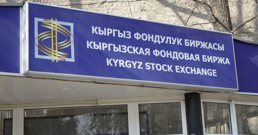 За неделю на первичном рынке ценных бумаг продано акций всего на 1.3 млн сомов