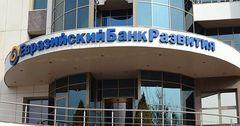 Финансирование ЕАБР в Армении достигло почти $500 млн