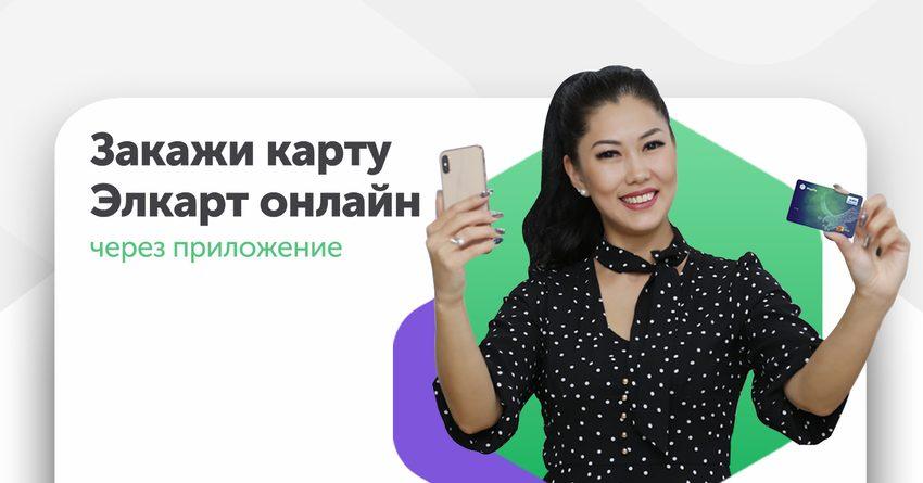Онлайн кредит халык банк казахстан