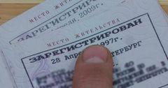 Для получения пособий в РФ прописка больше не нужна