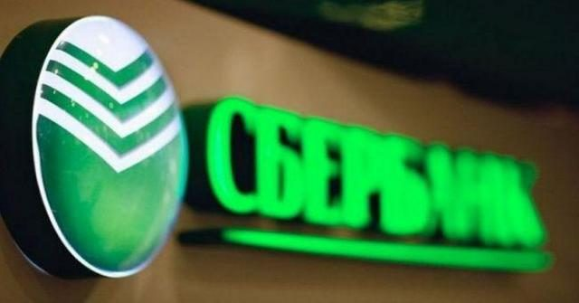 Российский Сбербанк сократил более 1.3 тыс. отделений