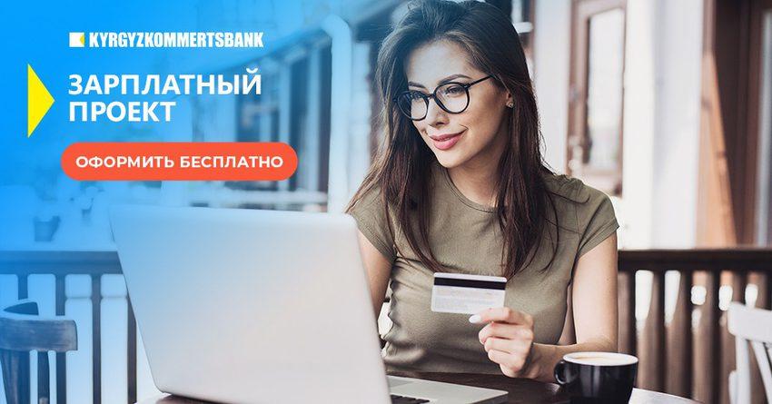 Зарплатный проект от Кыргызкоммерцбанка: бесплатное оформление и обслуживание