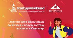 Как стать предпринимательницей за 54 часа: В Бишкеке пройдет конкурс стартапов