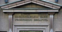 Белорусы смогут открывать счета в иностранных банках без разрешения Нацбанка РБ