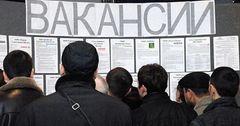 В ЕАЭС число официально безработных увеличилось в 2.2 раза