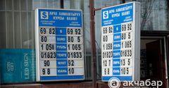 В обменках и банках рубль покупают дешевле сома