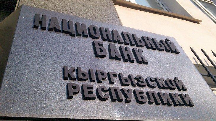 Нацбанк КР выкупил 71% акций «Росинбанка»