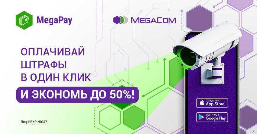 Оплачивайте автомобильные штрафы со скидкой 50% в приложении MegaPay
