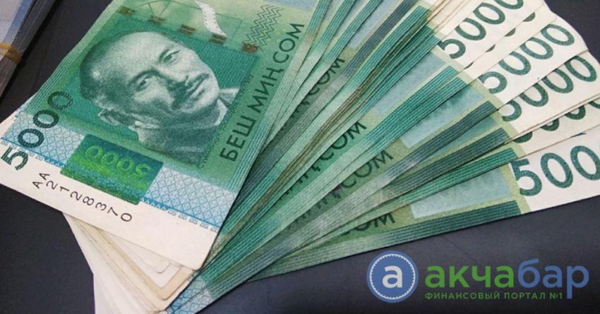 Власти КР намерены взять в долг у внутренних инвесторов 400 млн сомов