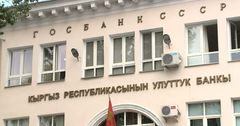 Нацбанк предоставил комбанкам кредит на 260 млн сомов