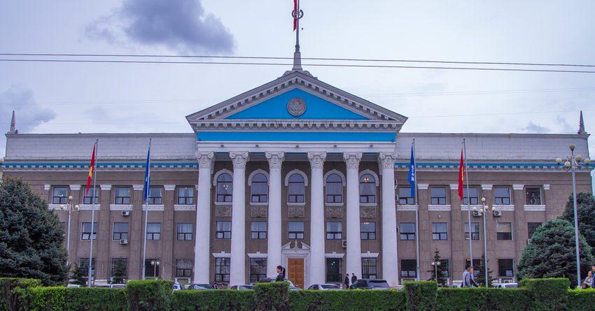 В мэрии Бишкека произошли кадровые перестановки