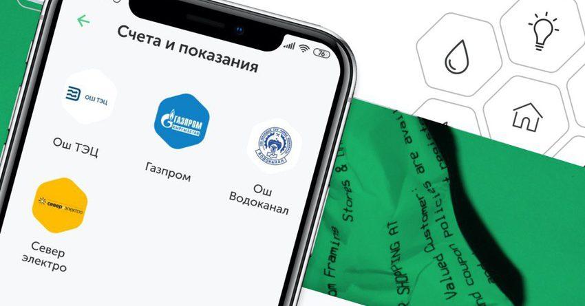 В MegaPay доступны онлайн-квитанции «Газпром Кыргызстан» и «СеверЭлектро»