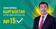 Жолдошбек Жунушев: «Кыргызстан» партиясы ишкерлерди колдоого басым жасайт»