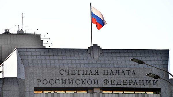 Счетная палата РФ выявила нарушения на 733 млрд рублей