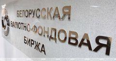 КФБ договорилась о сотрудничестве с фондовой биржей Беларуси
