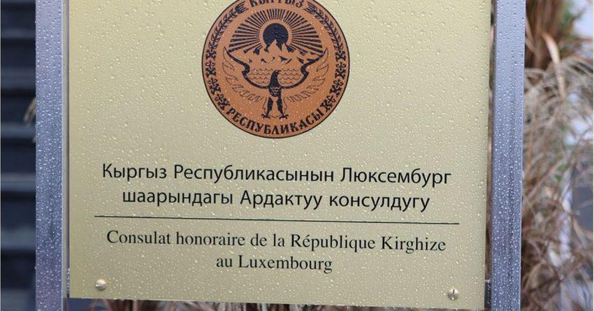 В Люксембурге открылось консульство КР