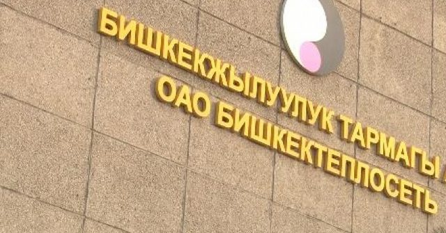 Чистая прибыль ОАО «Бишкектеплосеть» выросла в I квартале в 1.4 раза