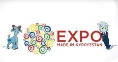 В Кыргызстане пройдет первая международная выставка EXPO «Made in Kyrgyzstan»