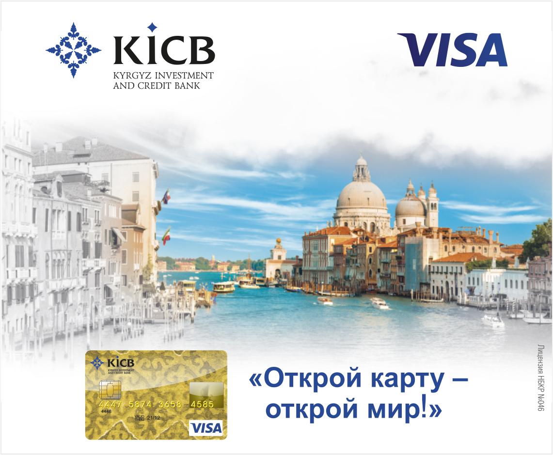 «Открой карту Visa – открой мир!»