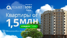 Квартиры от 1.5 млн сомов!
