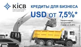KICB снижает ставки по кредитам