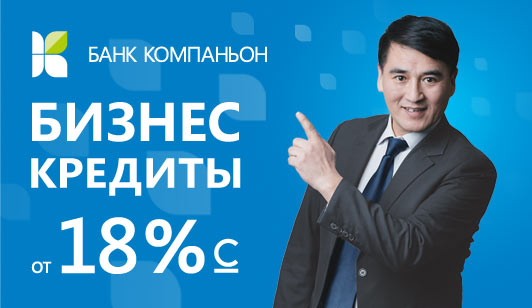 Бизнес-кредиты от 18%
