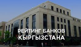 Рейтинг банков Кыргызстана