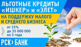 Льготные кредиты от «РСК Банка»