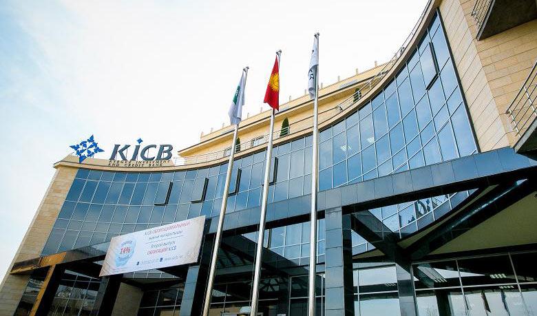 """В Кыргызстане образован новый банк """"KICB"""""""