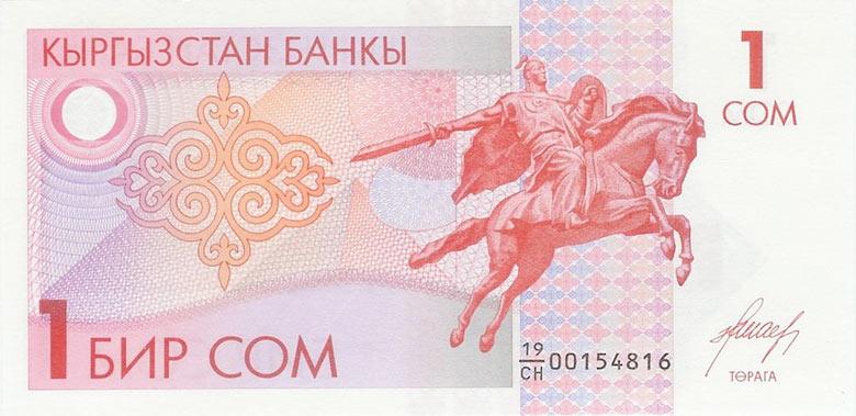 НБКР вводит национальную валюту Кыргызстана - сом